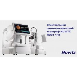 Спектральный оптико-когерентный томограф HUVITZ HOCT-1/1F Huvitz Офтальмология ForaMed